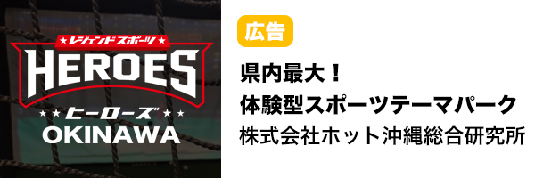 レジェンドスポーツヒーローズ沖縄