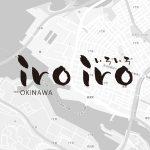 iroiro編集部