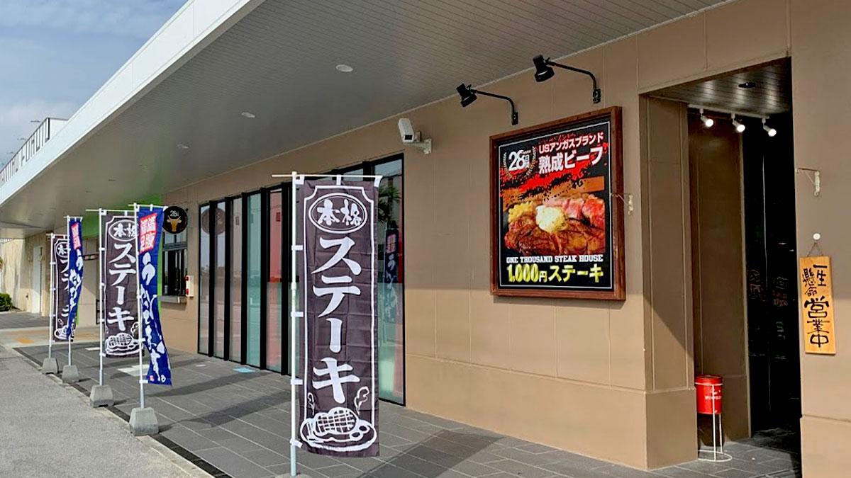 1000円ステーキ 豊崎店